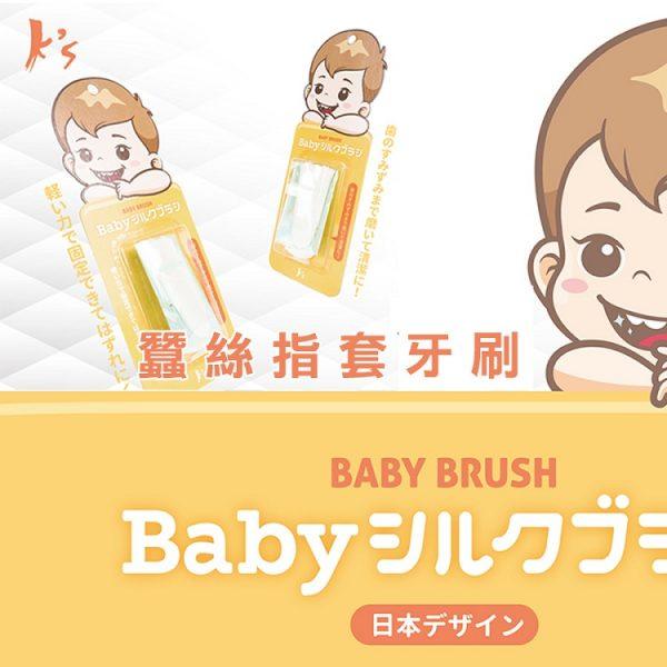 日本專利有氧蠶絲指套寶寶牙刷