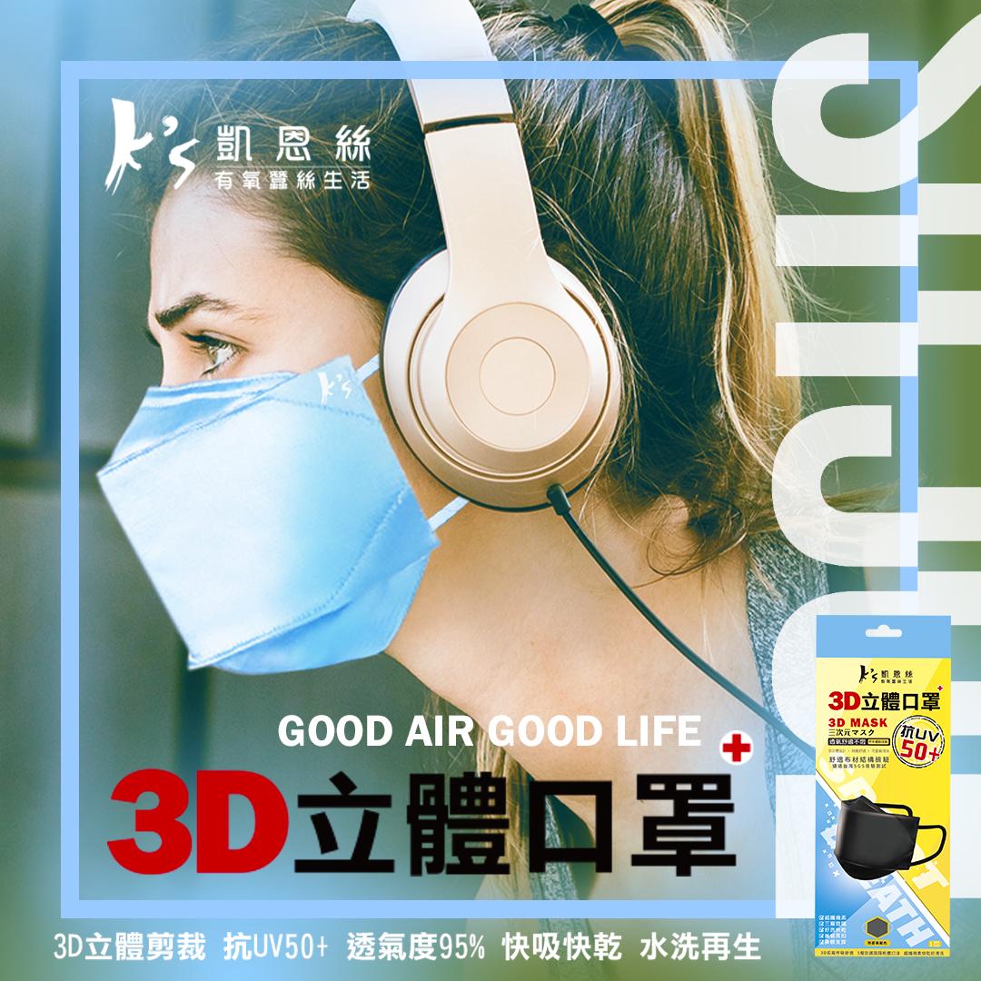 3D立體口罩主圖顏色-藍